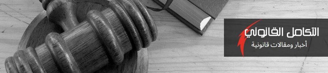 التكامل القانوني